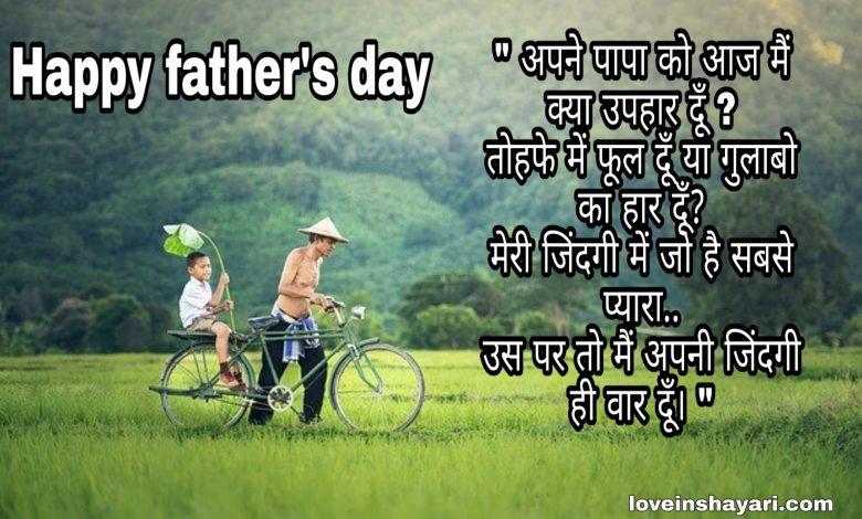 Father's day status whatsapp status
