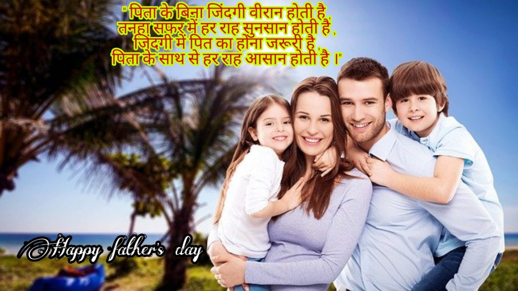 Happy father's day shayari wishes
