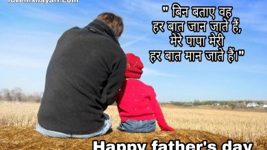 Photo of Fathers day shayari wishes quotes messages 2020