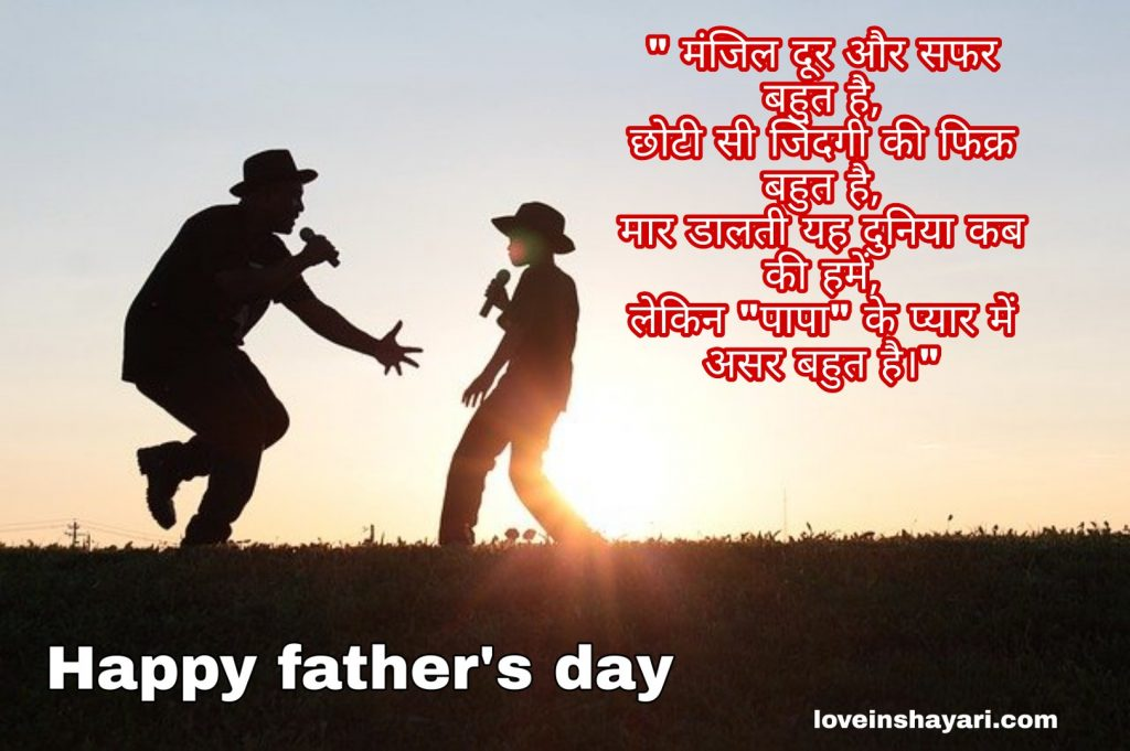 Father's day shayari wishes quotes messages