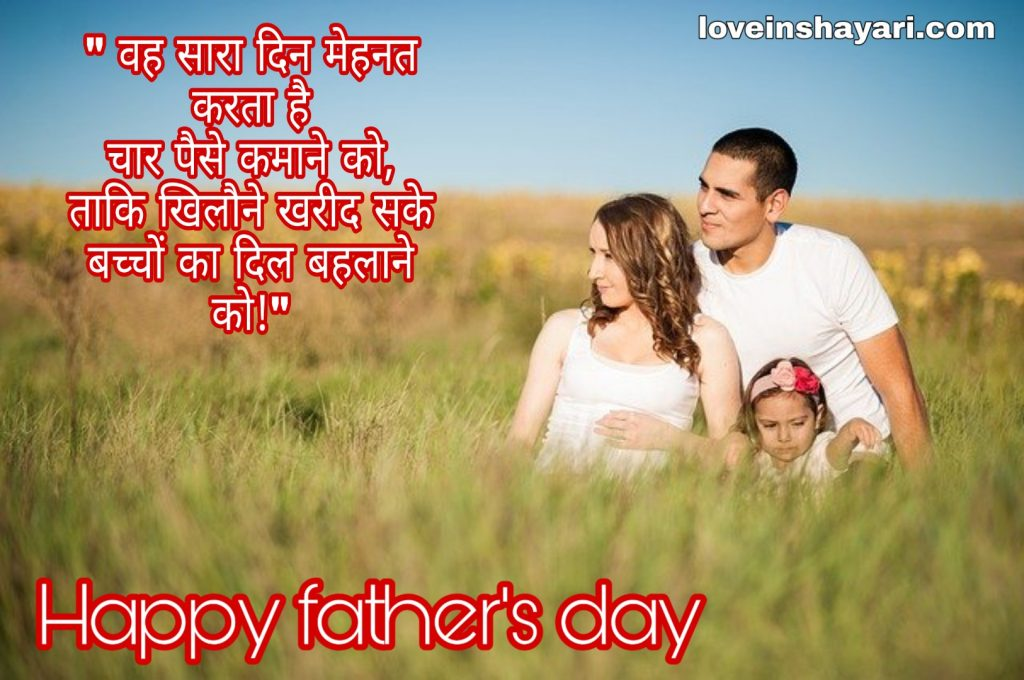 Fathers day shayari wishes