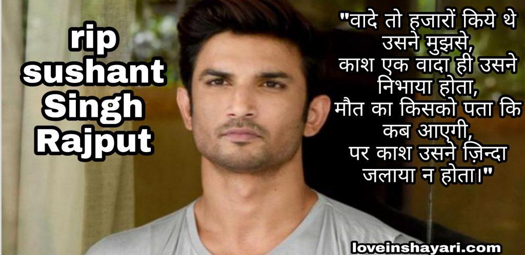 Sushant Singh Rajput shardhanjli quotes