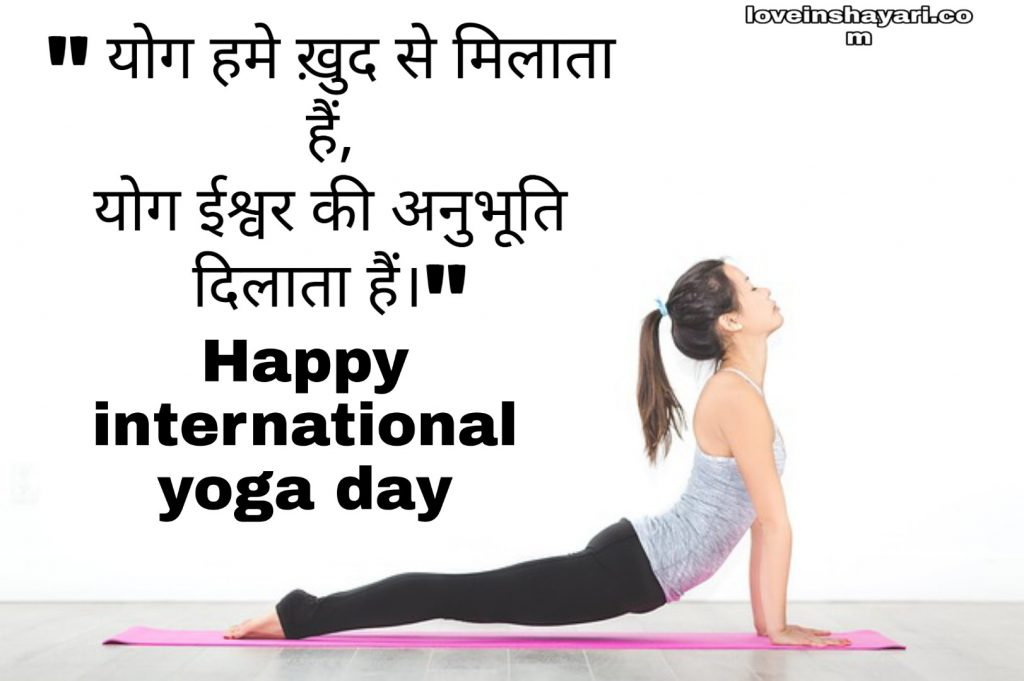 International yoga day status whatsapp status