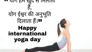 Photo of International yoga day status whatsapp status 2020