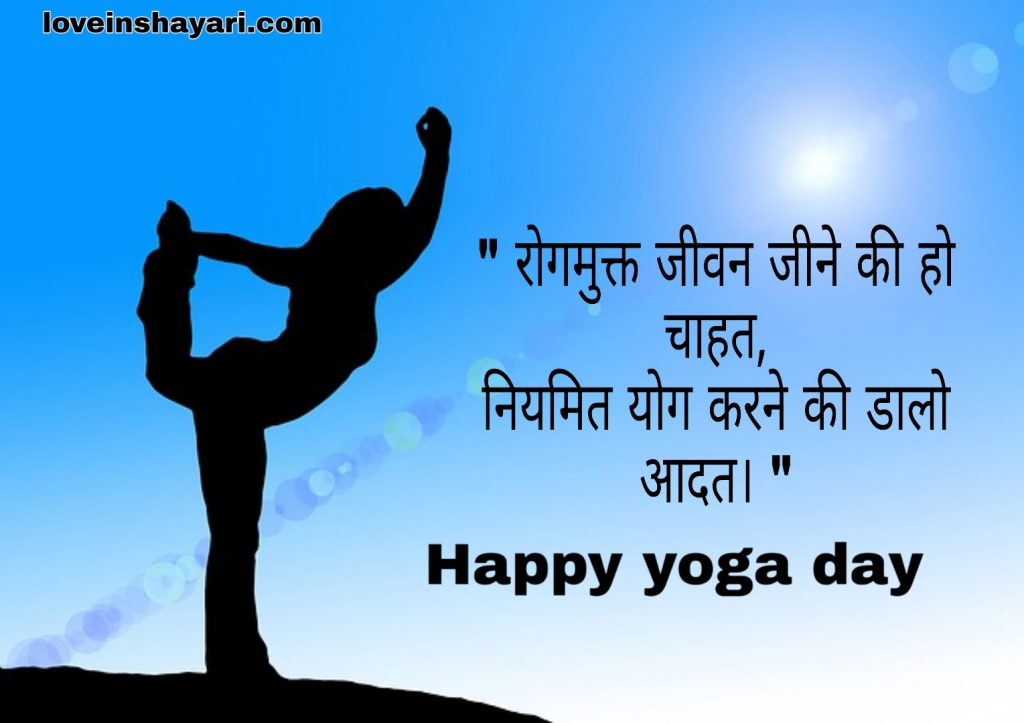 International yoga day shayari