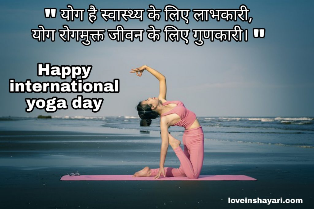 International yoga day wishes shayari