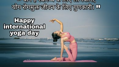 Photo of Yoga diwas (योग दिवस) wishes shayari quotes messages