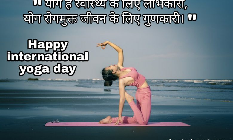 Yoga diwas (योग दिवस) wishes shayari quotes messages