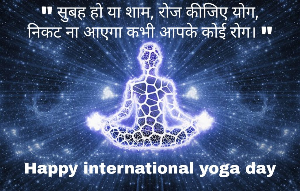 International yoga day wishes 2020