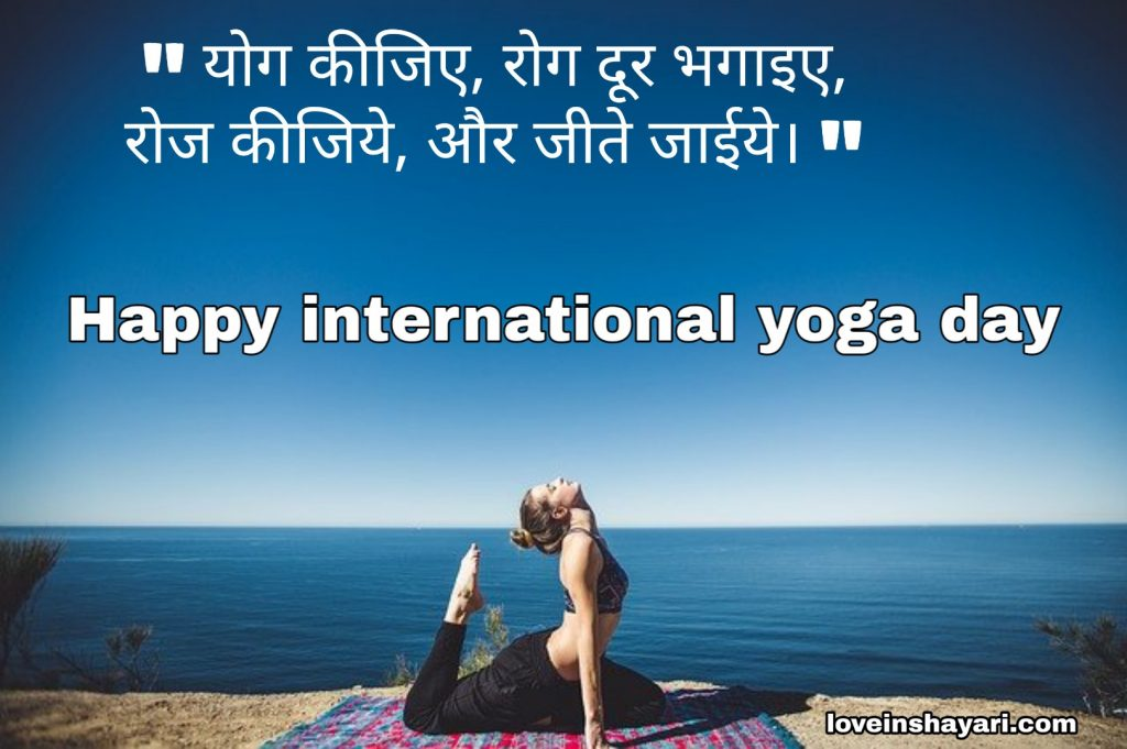 International yoga day shayari 2020
