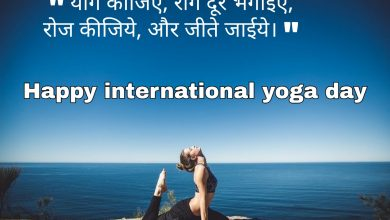 Photo of International yoga day wishes shayari quotes messages