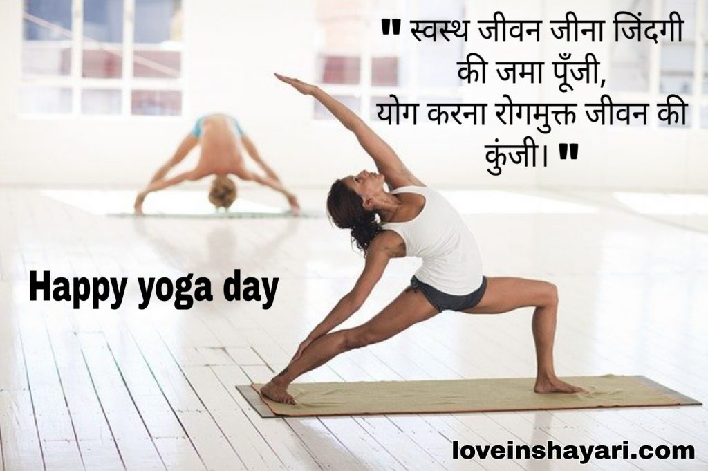 International yoga day wishes shayari quotes messages