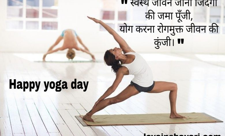 International yoga day images photos pictures hd