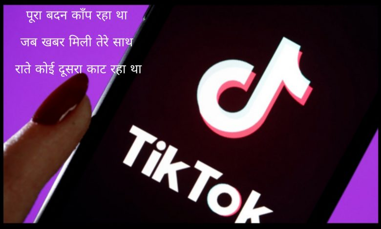 Tik tok ban status whatsapp status