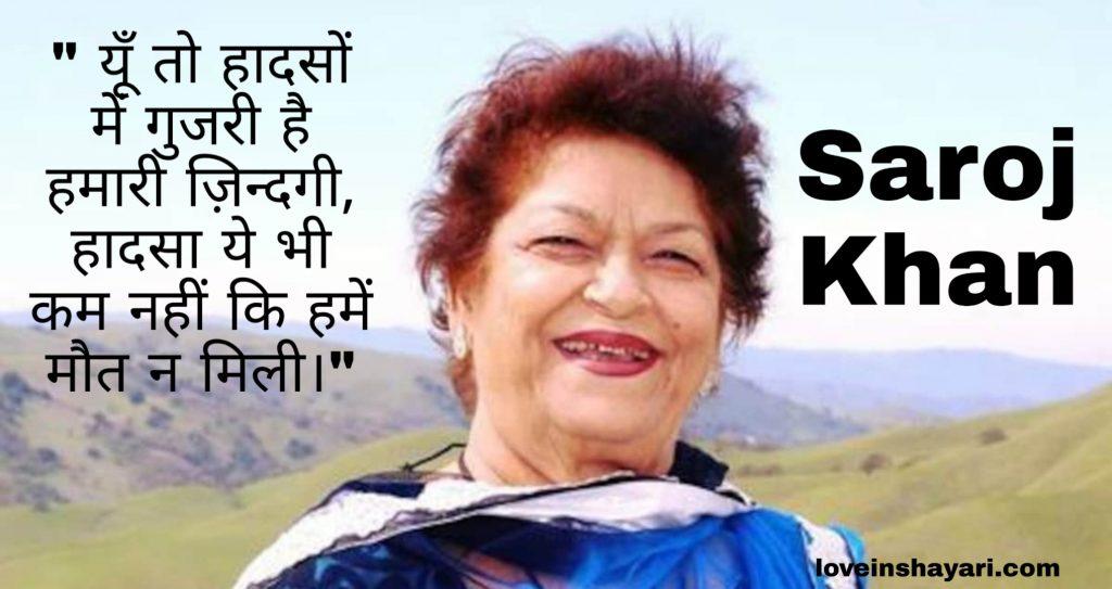 Saroj Khan status whatsapp status