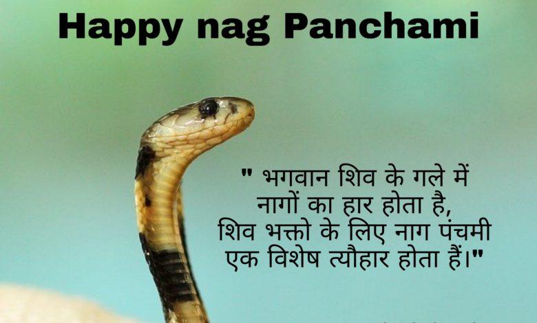 Nag Panchami images hd