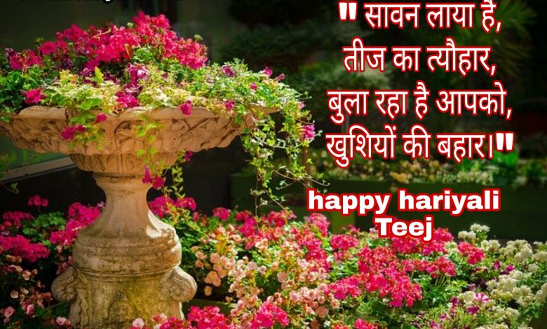 Hariyali Teej wishes shayari quotes messages