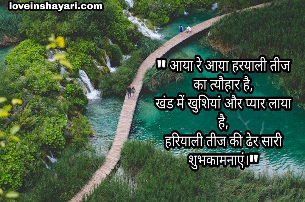 Hariyali Teej wishes