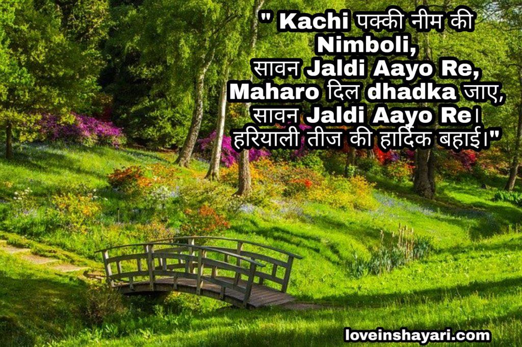 Hariyali Teej wishes shayari