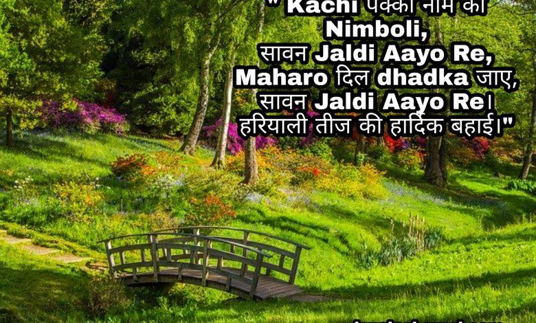 Hartalika Teej shayari status images quotes sms
