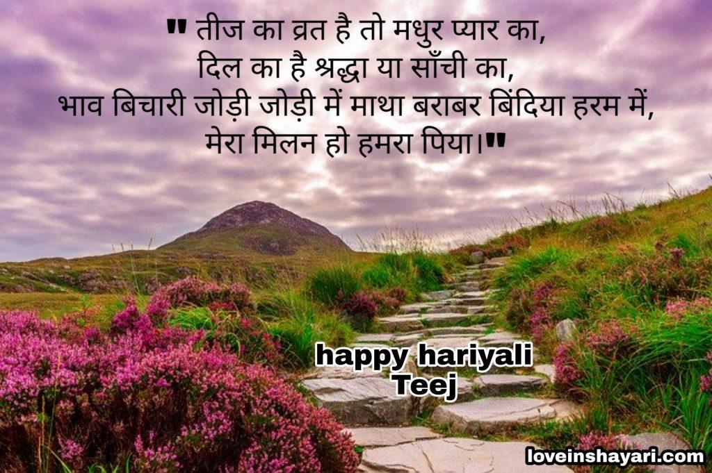 Hariyali Teej shayari image