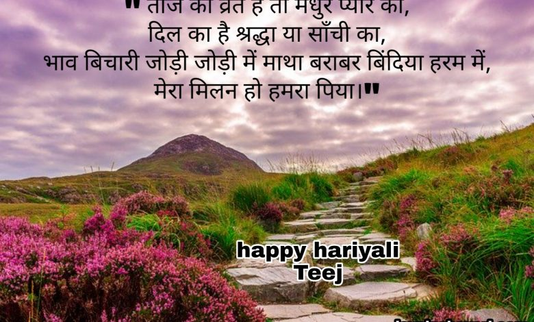 Hariyali Teej images hd photos pictures