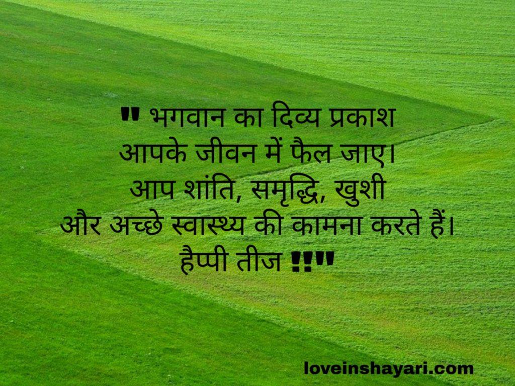 Kajari Teej shayari wishes