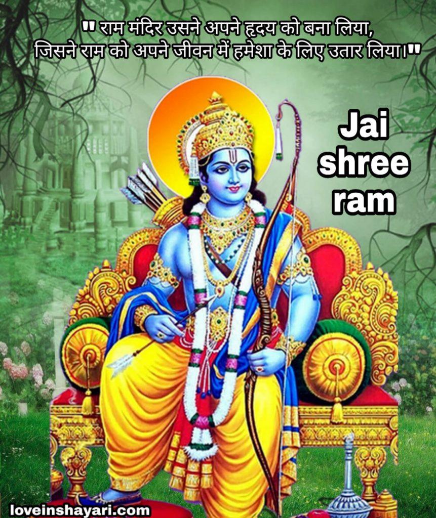 Ram mandir images