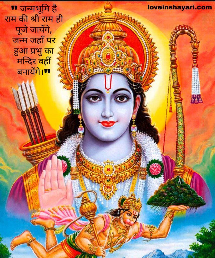 Ram mandir images hd