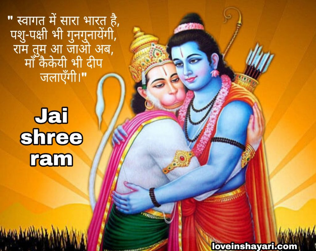 Ram mandir images photos