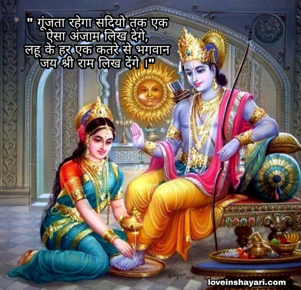 Ram mandir bhumi pujan shayari wishes