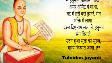 Photo of Tulsidas jayanti shayari wishes quotes messages 2020