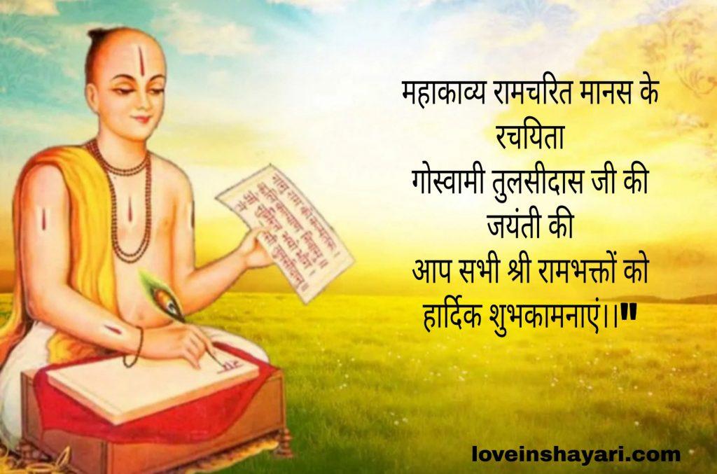 Tulsidas jayanti shayari wishes