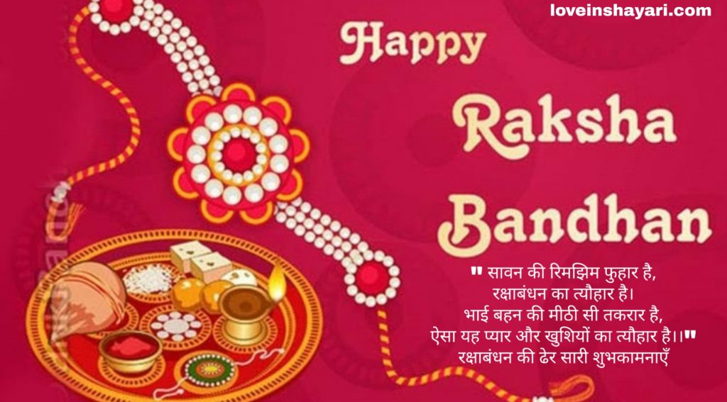 Rakshabandhan shayari wishes quotes messages