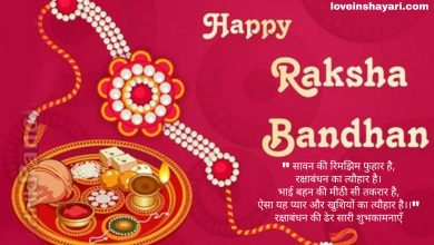 Photo of Rakshabandhan shayari wishes quotes messages 2020