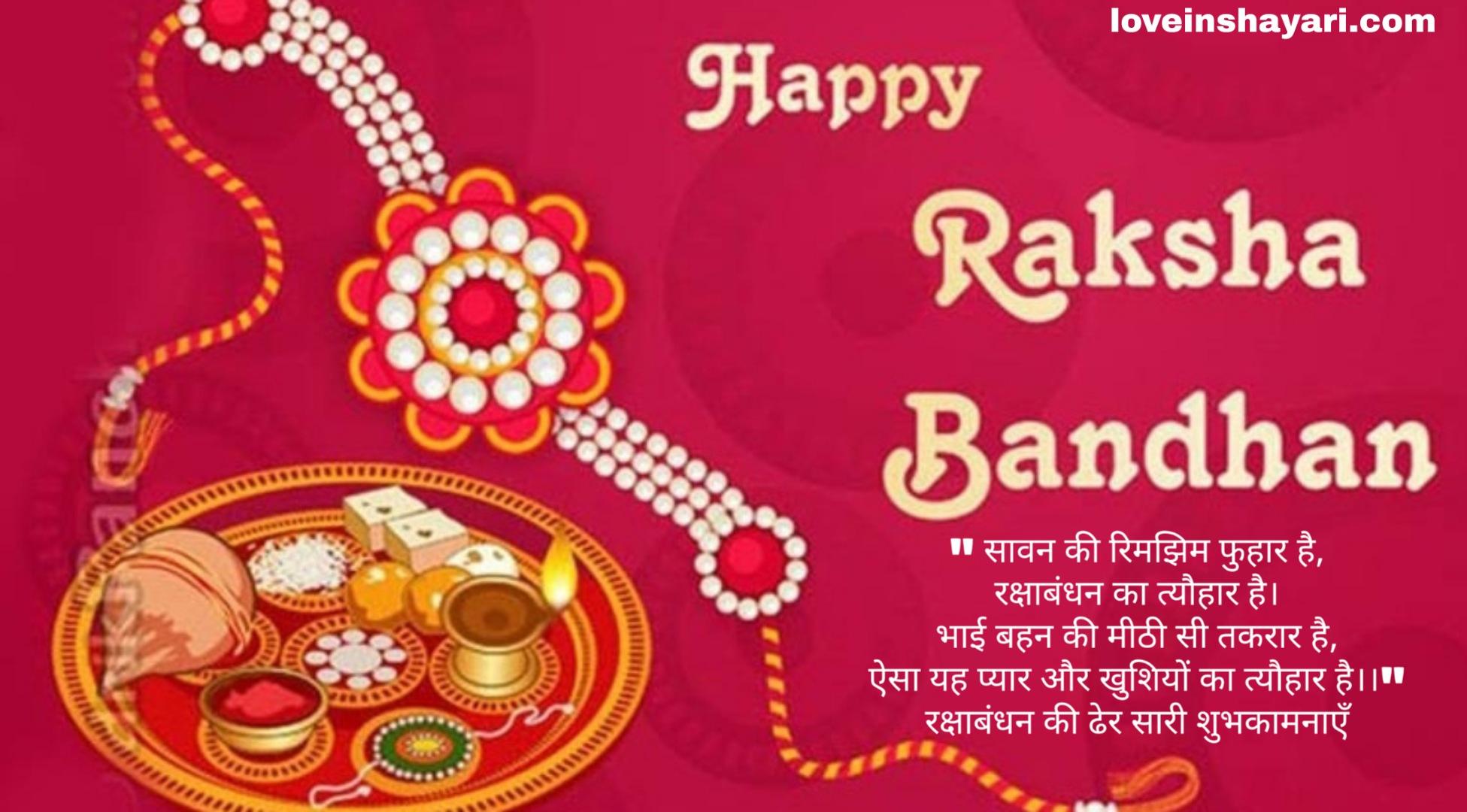 Rakshabandhan shayari wishes quotes messages