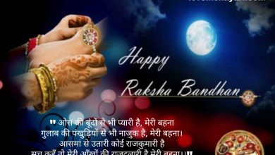 Photo of Rakshabandhan status whatsapp status 2020
