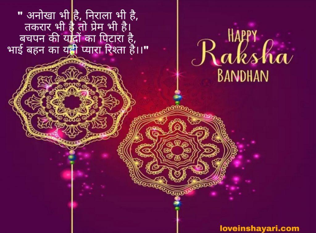 Raksha bandhan images hd photos pictures