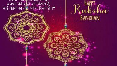 Photo of Raksha bandhan images hd photos pictures 2020