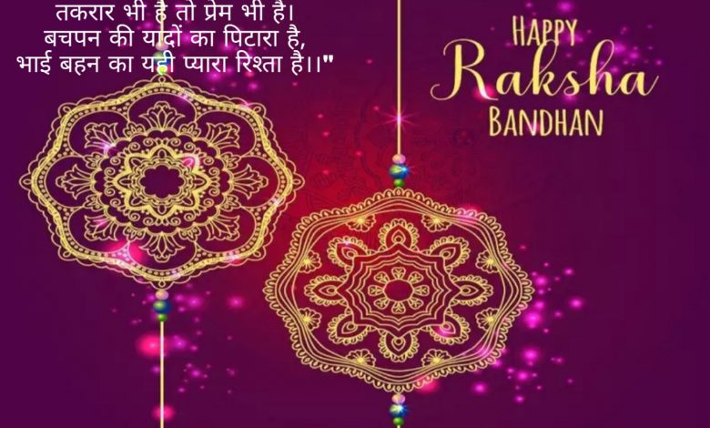 Raksha bandhan images hd photos pictures