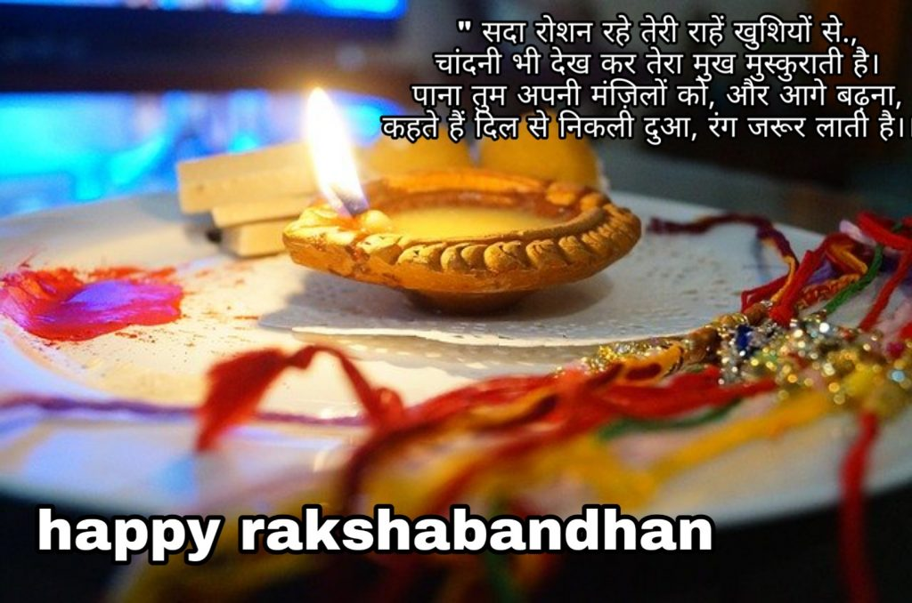 Rakshabandhan wishes in hindi