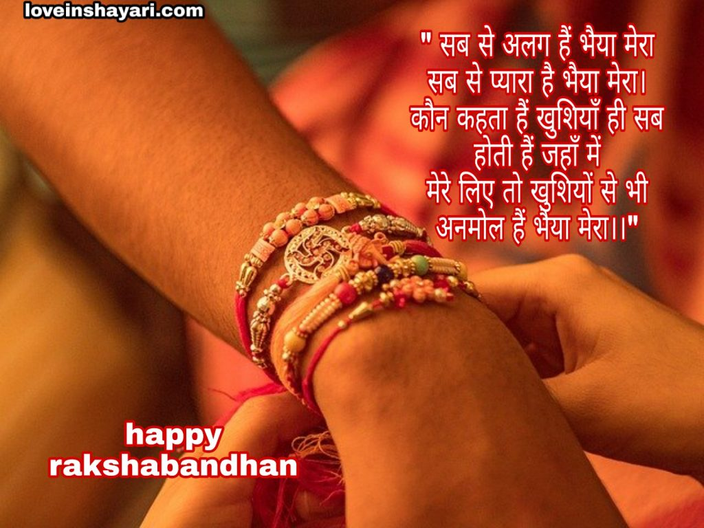 Rakshabandhan shayari in english