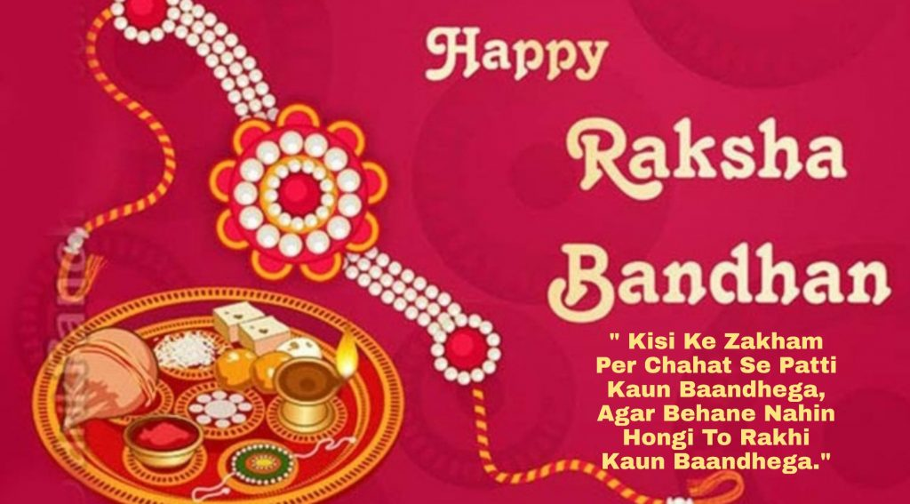 Rakhi wishes shayari quotes messages