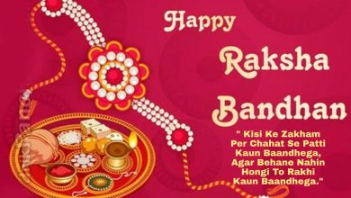 Photo of Rakhi wishes shayari quotes messages 2020
