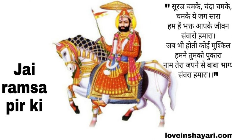 Baba Ramdev Ji shayari wishes quotes messages