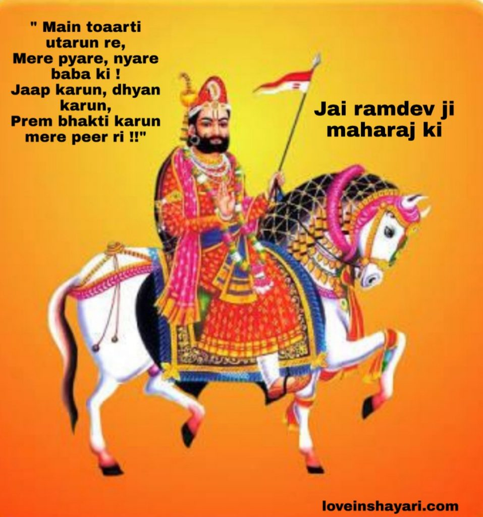 Baba Ramdev ji ka shayari images