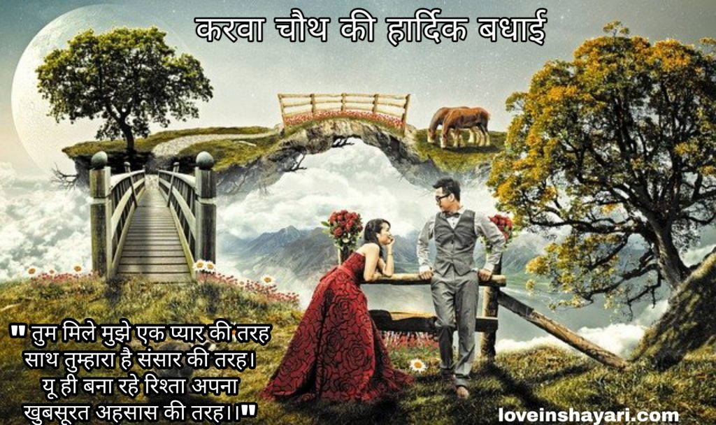 Karwa chauth whatsapp status in hindi