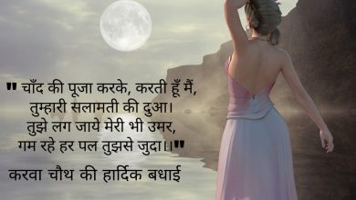 Photo of Karwa chauth shayari wishes quotes message 2020