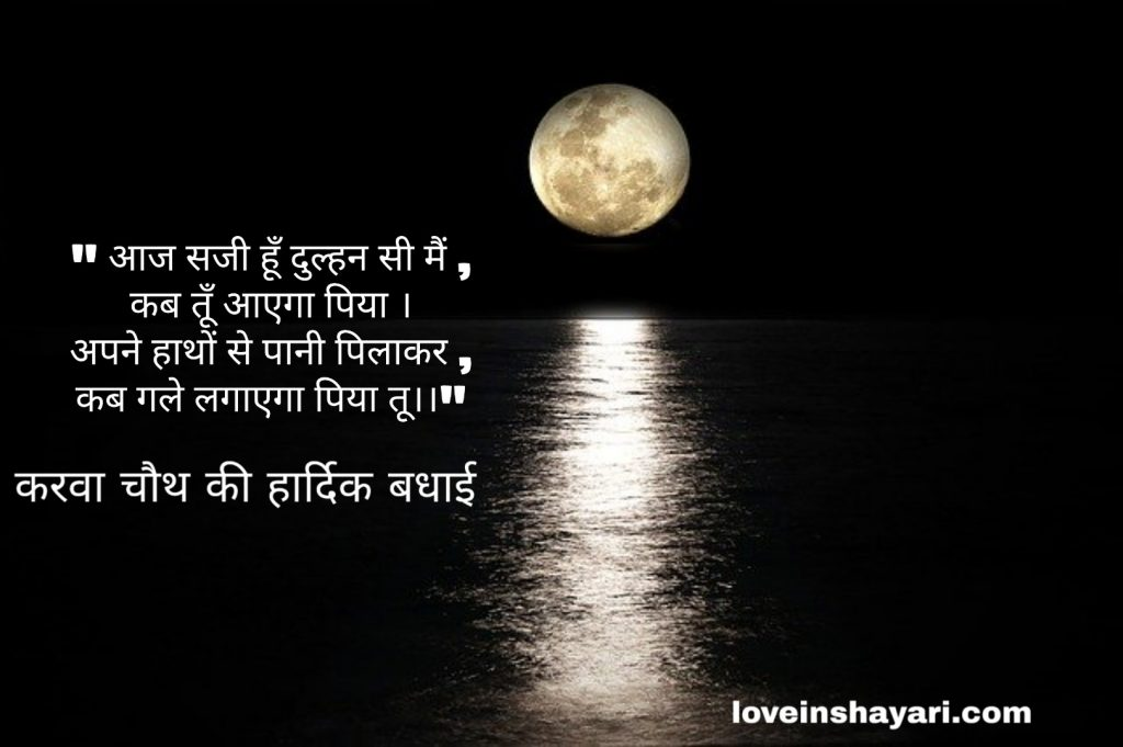 Karwa chauth quotes images