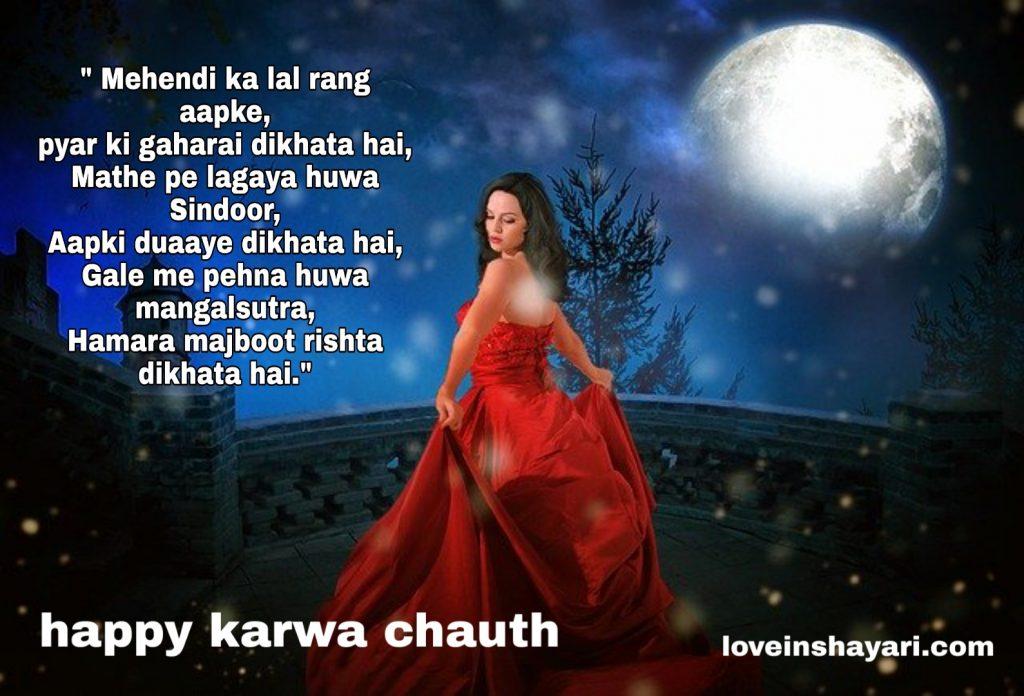 Karwa chauth shayari image